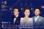 黄渤邓超将主持金鸡奖闭幕式 23日晚揭晓19项大奖