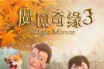 《魔镜奇缘3》正式定档 12月14日开启魔法冒险
