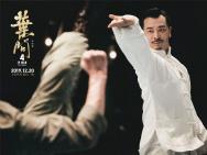 《叶问4》曝对决版海报 打响系列完结终极之战