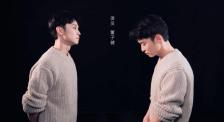 董子健概念短视频:成为合格演员,大胆往前走