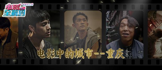 【電影全解碼】火鍋麻將廣廈山城 小人物的真實質感 迷幻重慶中的電影故事