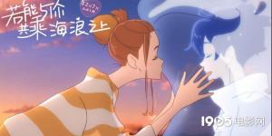 日本动画《若能与你共乘海浪之上》曝情侣片段