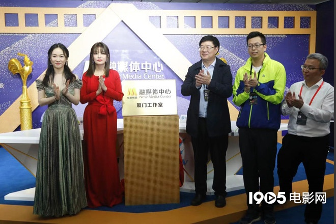 电影频道融媒体中心厦门工作室成立 赵薇助力揭幕