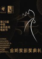 第32屆中國電影金雞獎頒獎典禮