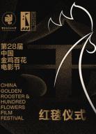 第28屆中國金雞百花電影節閉幕式紅毯