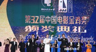 《流浪地球》夺金鸡最佳影片 《地久天长》摘三奖