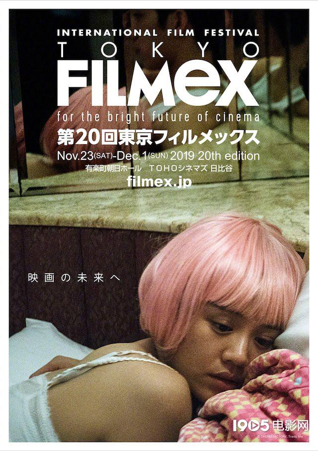 马思纯角色海报被定为东京FILMeX电影节主视觉图