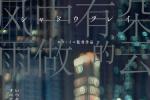 《风中有朵雨做的云》日本上映 日系海报惹人期待
