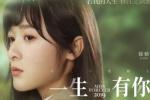 《一生有你》曝新海报 徐娇谢彬彬诠释遗憾青春