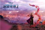 《冰雪奇缘2》公映票房夺冠 艾莎蜕变风靡全球