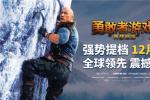 期待!《勇敢者游戏2:再战巅峰》提档12月6日