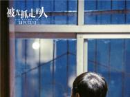 《被光抓走的人》曝推广曲MV 黄渤王珞丹老歌新唱