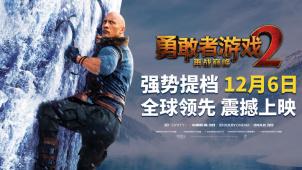 """《勇敢者游戏2:再战巅峰》""""强势提档""""预告片"""