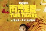 贺岁档影片神仙打架 葛大爷携《两只老虎》打头阵
