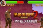 """《勇敢者游戏2》沙漠对战 强森解锁""""大力神掌"""""""