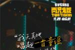 赵薇献唱《两只老虎》片尾曲 与葛优上演爱情戏