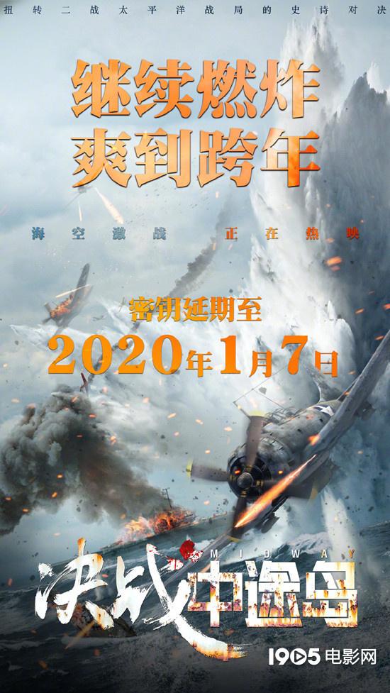 电影《决战中途岛》延长上映 高能不停爽到跨年