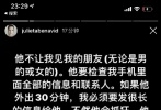 """11月26日,蒋劲夫外籍女友在个人社交网站上发长文控诉其恶行,她写道:""""经过三个月的疗养,我现在可以述说之前发生的事情,我相信大家应该要知道这个真相。和JFF住一起的日子很像在监狱里面,他是个控制狂、暴力狂和嫉妒心很强的人""""。"""