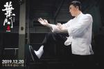 甄子丹谈《叶问4》:职业生涯中最后一部功夫片