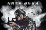 公安边防禁毒!电影《利刃破冰》发布新海报
