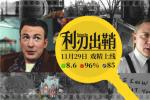 """007 美隊新片《利刃出鞘》曝""""謀殺錄像帶""""預告"""
