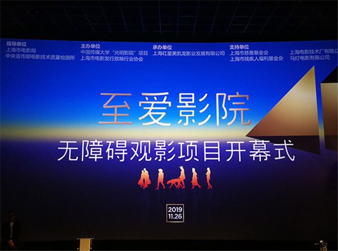 """让视障人士享受电影魅力 """"至爱影院""""上海启动"""