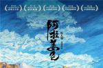 《阿拉姜色》曝日文版预告 小野大辅担任旁白