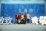 ONER首映唱《一生有你》 黄婷婷曝导演选角标准
