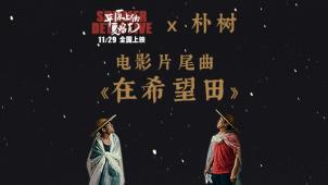 《平原上的夏洛克》片尾曲《在希望田》MV