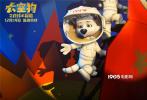 """由麦克·迪萨、罗尔夫·卡尼夫斯基联合编剧,麦克·迪萨执导的动画电影《太空狗之月球大冒险》正式宣布定档12月14日。与定档消息同步曝光的还有先导海报,当萌宠""""上天""""探索太空,碰撞出令人意想不到的童趣火花,燃爆整个寒冬。"""