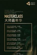 第二届海南岛国际电影节大师嘉年华整体安排公布