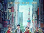 《唐探3》曝新海报 王宝强刘昊然东京奇遇不断