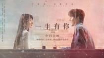 """《一生有你》""""青春回忆曲""""《所以少年人》MV"""