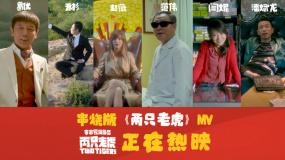 《两只老虎》串烧版MV 葛优乔杉赵薇献唱摇滚童谣