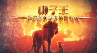 炒冷飯還是回顧經典?從《獅子王》看動畫翻拍電影的得與失