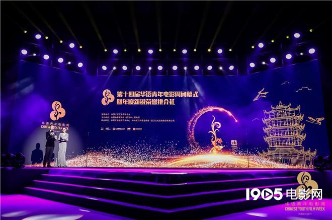 第14届华语青年电影周闭幕 《春江水暖》获最高奖