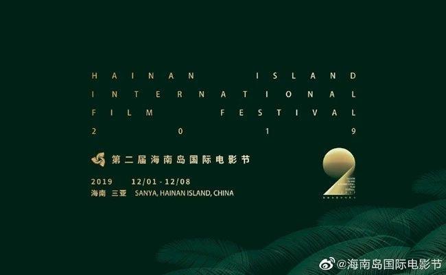 豪华片单在手 玩转第二届海南岛国际电影节!