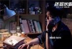 由孔瑞良执导,林家栋领衔主演,牛丽燕、李东恒、蔡洁、钱波、戴显扬、古天祥、岳红等主演的悬疑犯罪电影《迷局伏香》,将于12月6日全国公映。12月2日,片方发布终极预告及海报。