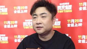 对话乔杉:《两只老虎》中和葛大爷演对手戏压力很大吗?