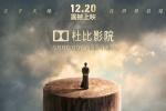 甄子丹出演的最后一部功夫片 《叶问4》曝海报
