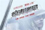 """《惊涛迷局》定档 安妮·海瑟薇变身""""致命女人"""""""