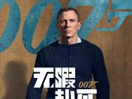 《007:无暇赴死》曝角色海报 主演悉数亮相