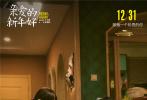 """12月4日,由丁丁张监制并编剧,彭宥纶导演,白百何、张子枫、魏大勋领衔主演的电影《亲爱的新年好》曝光""""用力""""版人物预告,白百何变身""""霸气二房东""""白树瑾,巧遇求租女孩张子枫,两人虽历经波澜,却更加积极的面对生活。一直暗恋白树瑾的仲要(魏大勋 饰)虽告白被拒,却更勇敢地追求心中所爱。"""