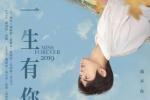 """《一生有你》曝""""异世界""""海报 徐娇遥望谢彬彬"""