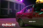《南方车站》曝片尾曲MV 胡歌献唱再现经典舞步