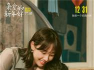 《亲爱的新年好》曝海报预告 张子枫饰暖心追梦人