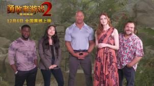 """《勇敢者游戏2:再战巅峰》口碑特辑 """"笑""""果拔群引爆期待"""