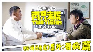 """《两只老虎》番外 乔杉抑郁症变""""工资不高""""病"""