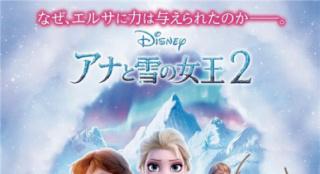 迪士尼动画《冰雪奇缘2》席卷日本 稳居票房之首