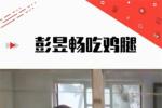 《中国女排》花絮 彭昱畅为1个镜头吃下12个鸡腿